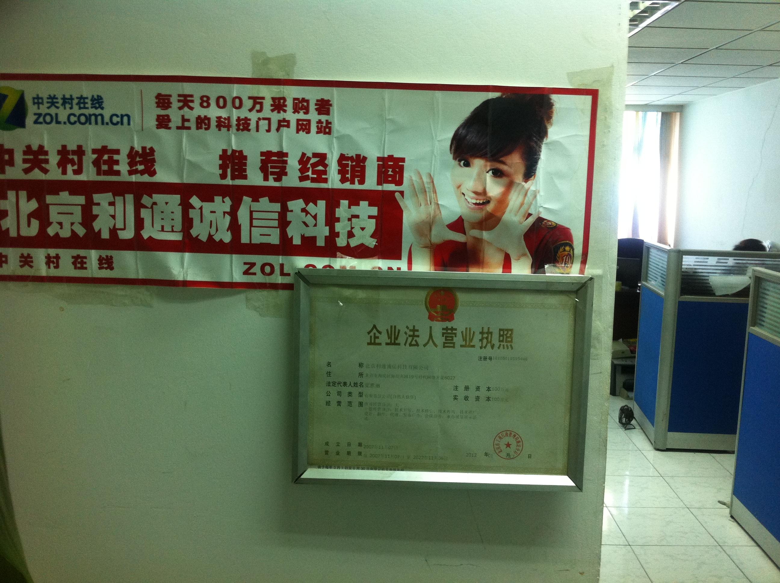 北京市海淀区海淀南路19号时代网络大厦6027室